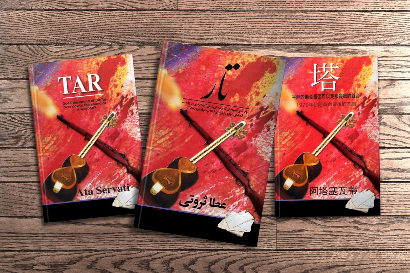 3 Farsi Tar-cover-2 copy
