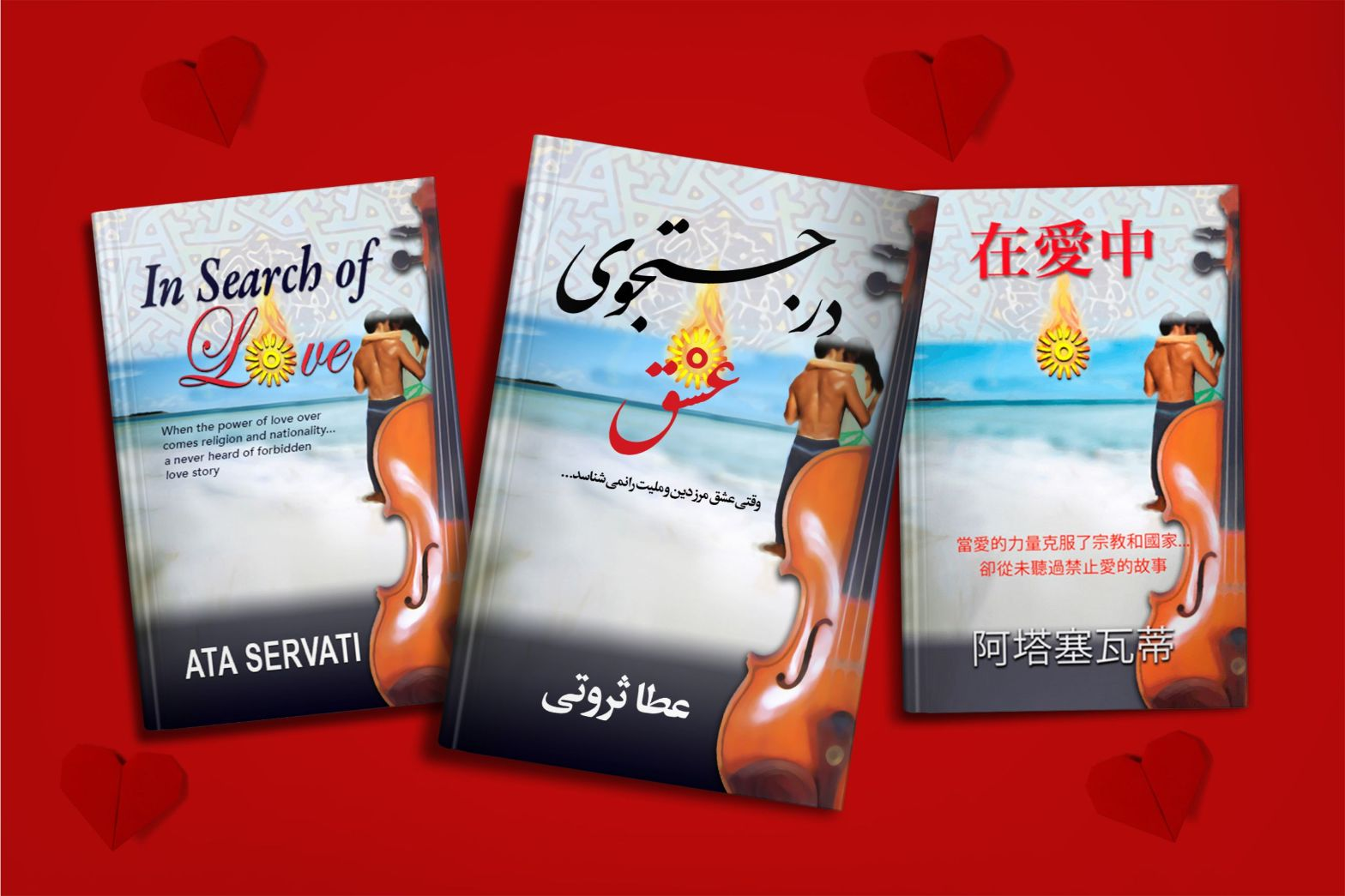 3 Farsi banner In Search Of Love