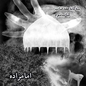 3-Final-farsi-Cover-Asyeh