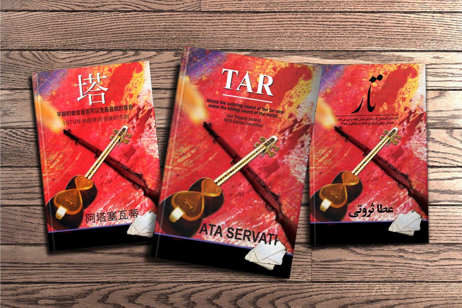 3 EN Tar-cover-En copy
