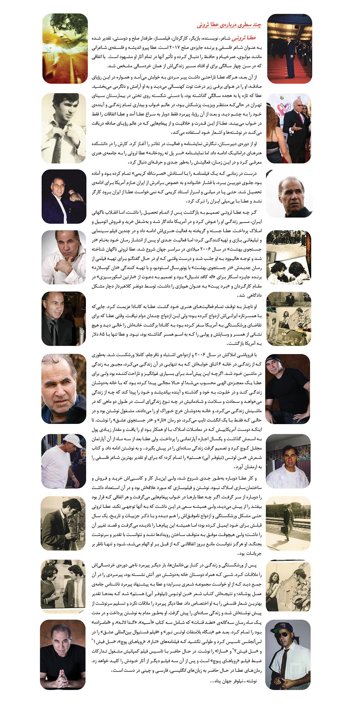Atas-Bio-Farsi-jun-10-2020