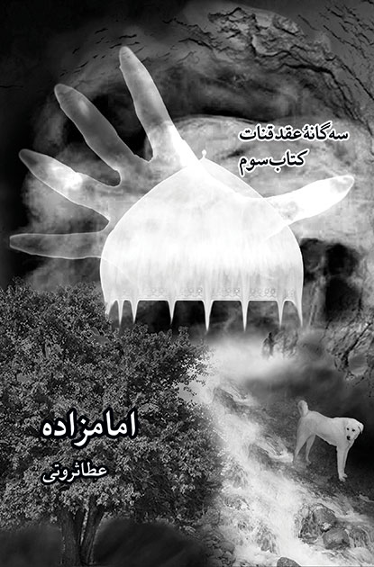 3-Final-farsi-Cover-Asyeh